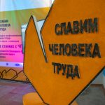 Алексей Мясоедов (АО «КОНАР») стал призером конкурса «Славим человека труда!»