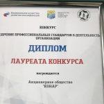КОНАР стал лауреатом всероссийского конкурса «Внедрение профессиональных стандартов в деятельность организаций»