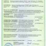 """ЗАО """"КОНАР"""" получило сертификат на сосуды и аппараты емкостные для жидких и газовых сред"""