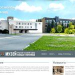 В День героев Танкограда КОНАР открывает сайт музея завода «Станкомаш»