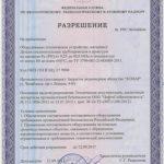 Получено разрешение Ростехнадзора на соединительные детали трубопроводов и арматуры