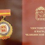 Валерий Бондаренко стал Почетным гражданином Челябинской области