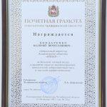 Валерий Бондаренко награжден Почетной грамотой губернатора Челябинской области