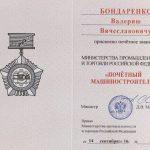 Валерий Бондаренко стал Почетным машиностроителем Российской Федерации