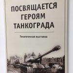 Индустриальный парк «Станкомаш» отметит День героев Танкограда