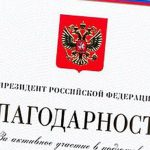 Валерий Бондаренко поздравил Галину Берёзкину с наградой Президента РФ
