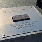 Дмитрий Медведев дал старт строительству завода «Русские Электрические Двигатели»