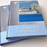 """При финансовой поддержке """"КОНАР"""" вышла в свет книга об истории Ленинского района"""