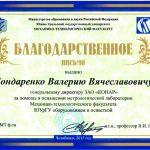 """""""КОНАР"""" получил благодарственное письмо от ЮУрГУ"""