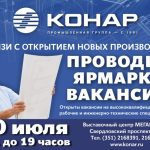 """КОНАР"" проведет ярмарку вакансий"