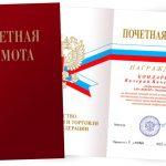 Валерий Бондаренко награжден Почетной грамотой Минпромторга России