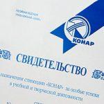 """Завершился второй этап конкурса """"Стипендия компании КОНАР"""""""