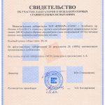 Лаборатория ЗАО «КОНАР» подтвердила квалификацию в межлабораторных сравнительных испытаниях