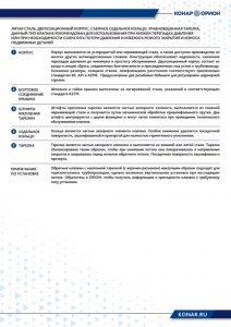 Каталог--орион-14-04-38