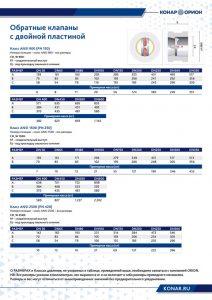 Каталог--орион-14-04-50
