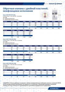 Каталог--орион-14-04-53