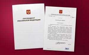 Президент Российской Федерации поздравил КОНАР с юбилеем